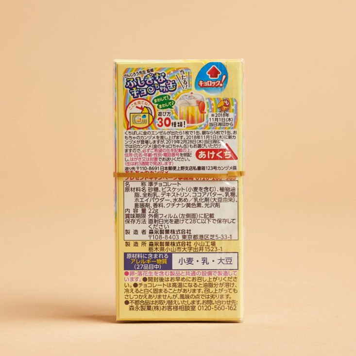 Japan Crate February 2019 banana candy back